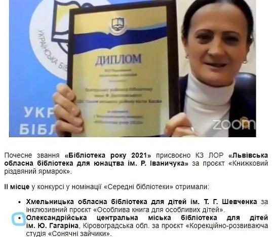 Олександрійська бібліотека посіла друге місце у Всеукраїнському конкурсі