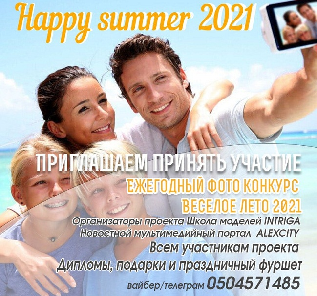 """Фотоконкурс """"МОЄ щасливе Літо 2021"""""""