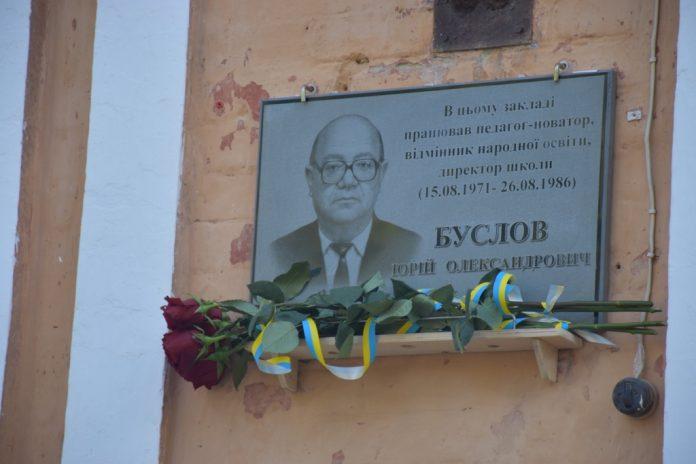 В Олександрії відкрили меморіальну дошку колишньому директорі школи №15 Буслову Ю.О