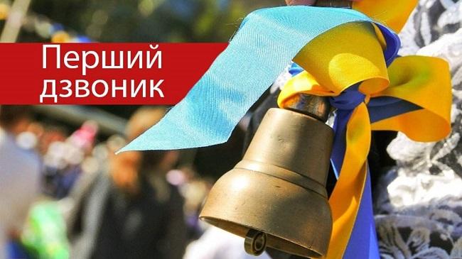 У школах Олексанрійщини пролунав перший дзвоник
