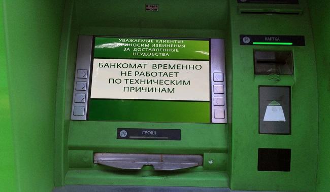 Чому не працюватимуть банкомати, термінали та додаток «Приват24» від ПриватБанку