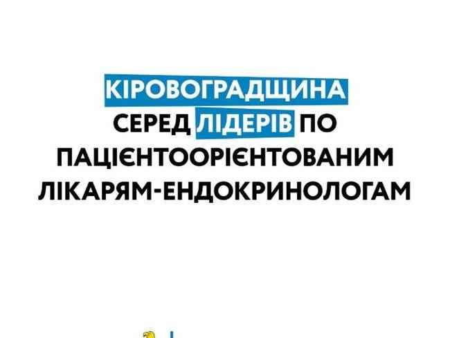 На Кіровоградщині ендокринологи лікуватимуть діабетчиків по-новому?