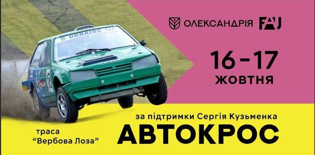В Олександрії пройде Чемпіонат України з автокросу