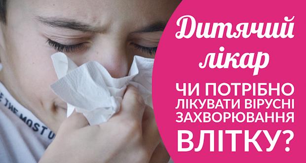 Дитячий лікар. Вірусні захворювання влітку. ВІДЕО