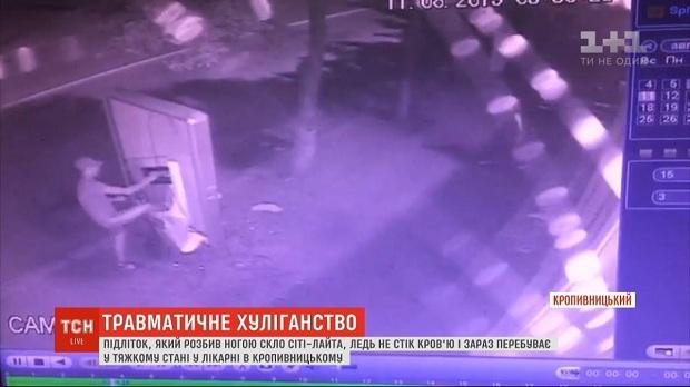 У Кропивницькому підліток невдало розбив сіті-лайт