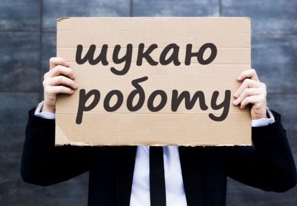 Безробіття в Олександрії: на одну вакансію – 12 претендентів