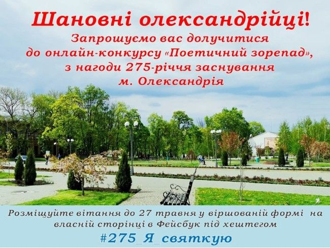 ЦМБ Олександрії проводить онлайн-конкурс до 275-річниці міста