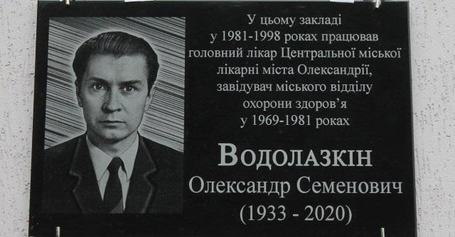 Відкрили меморіальну дошку лікарю Олександру Водолазкіну