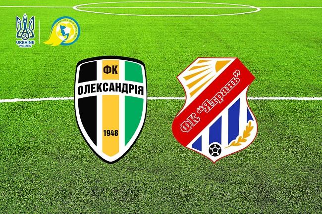 «Олександрія» підписала угоду з жіночою футбольною командою