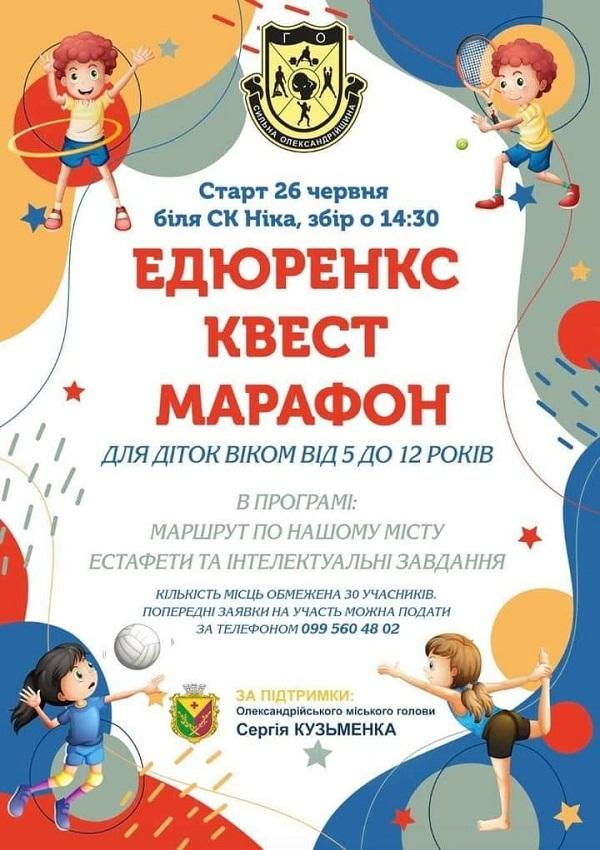 """""""Сильна Олександрійщина"""" запрошує діток на спортивний марафон"""