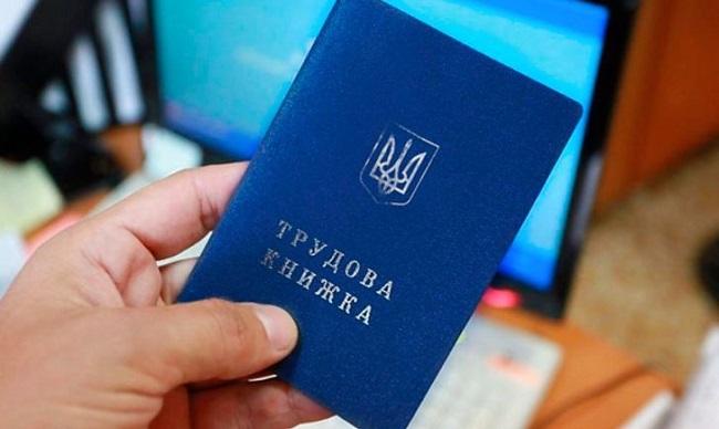 В Україні набув чинності закон про електронні трудові книжки