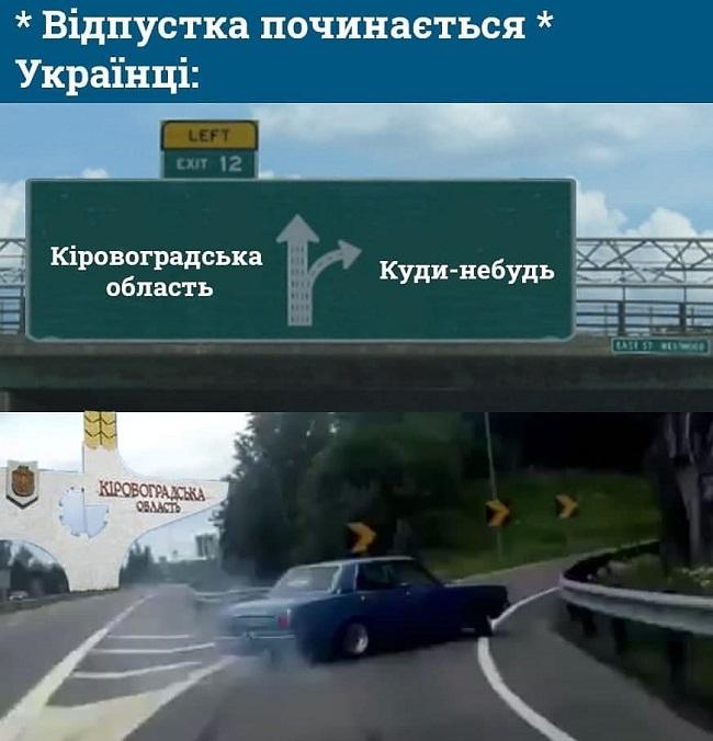 На Кіровоградщину майже не приїжджають відпочивати