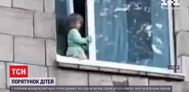 Батьки, будьте уважні до своїх дітей – закривайте вікна!