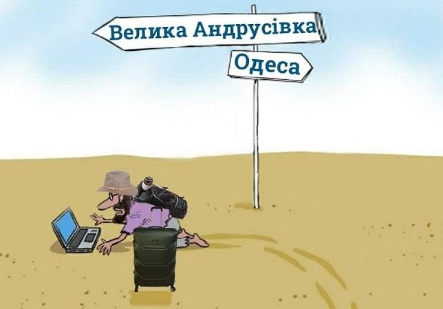 Велику Андрусівку внесли у топ-18 міст і сіл із шаленим туристичним потенціалом.