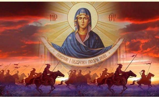 14 жовтня – свято Покрови, День захисників та захисниць України та День козацтва